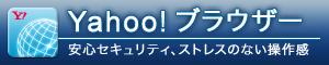 Yahoo!ブラウザー