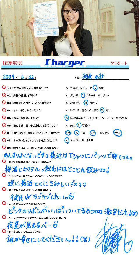 時東ぁみ★2->画像>234枚