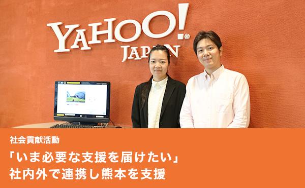 「いま必要な支援を届けたい」 社内外で連携し熊本を支援