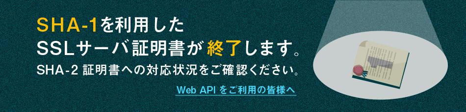 Web APIをご利用のパートナーの皆様へ