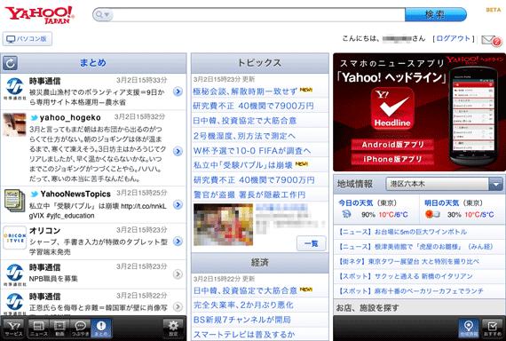iPad用新トップページイメージ1