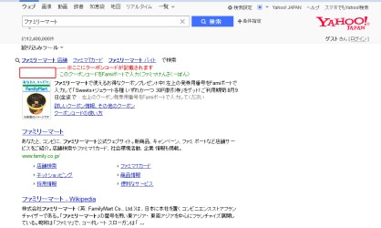 PC検索結果表示例