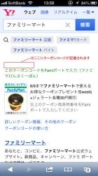 スマートフォン検索結果表示例