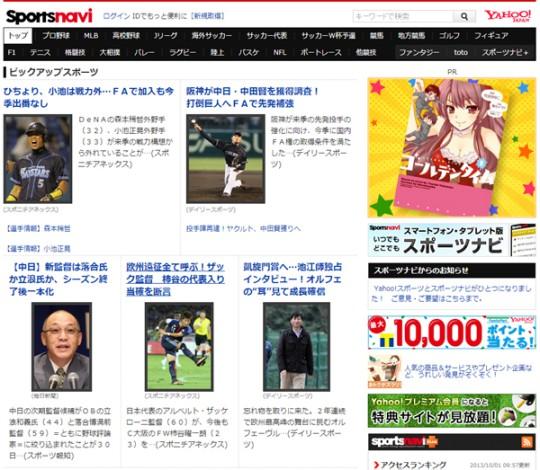 スポーツナビ画面イメージ