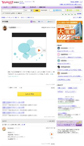 Yahoo!知恵袋 視聴・投稿 画面イメージ