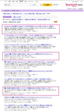 Yahoo!知恵袋 検索結果 画面イメージ