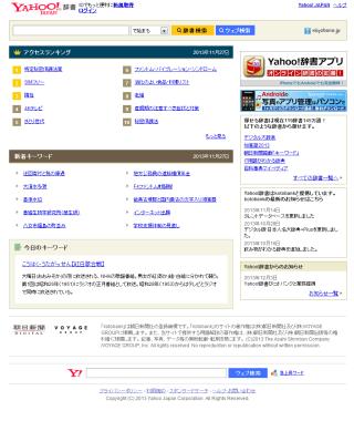 Yahoo!辞書 画面イメージ