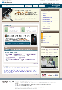コトバンク 画面イメージ