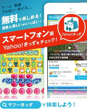 スマートフォン版Yahoo!きっずをチェック!