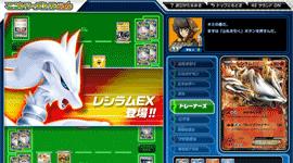 ポケモンカードゲーム エントリーバトルweb レシラムEX ゼクロムEX