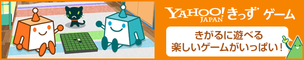 Yahoo!きっずゲーム