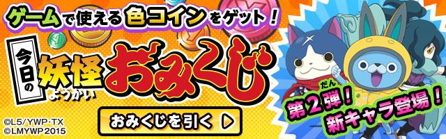 今日の妖怪おみくじ 第2弾!新キャラ登場! ゲームで使える色コインをゲット! おみくじを引く!