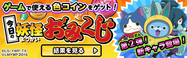 今日の妖怪おみくじ 第2弾!新キャラ登場! ゲームで使える色コインをゲット! 結果を見る