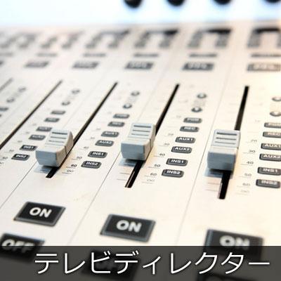 テレビディレクター