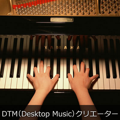 DTM(Desktop Music)クリエーター