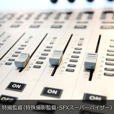 特撮監督(特殊撮影監督・SFXスーパーバイザー)