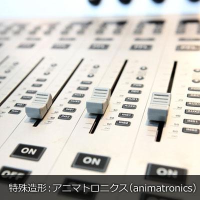 特殊造形:アニマトロニクス(animatronics)