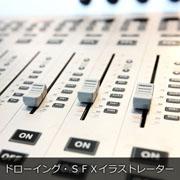 ドローイング・SFXイラストレーター