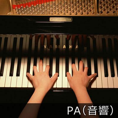 PA(音響)