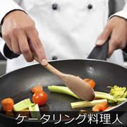 ケータリング料理人