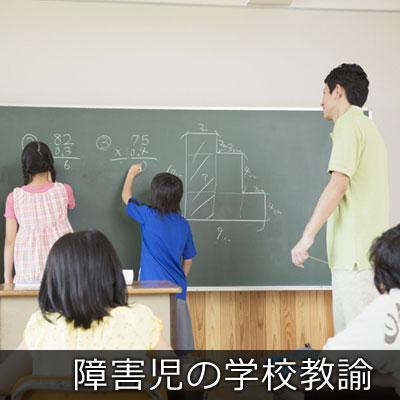 障害児の学校教諭
