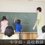 中学校・高校教師