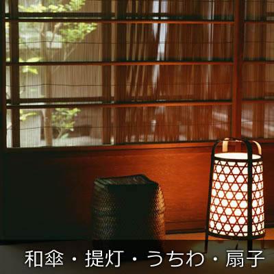 和傘・提灯・うちわ・扇子