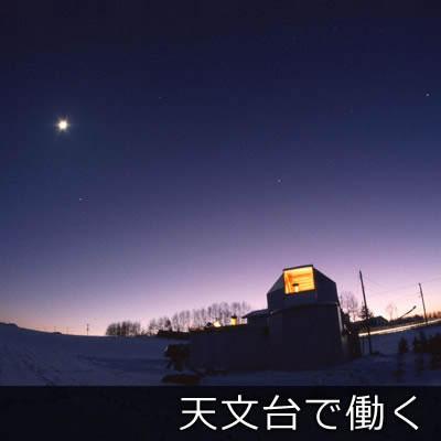 天文台で働く