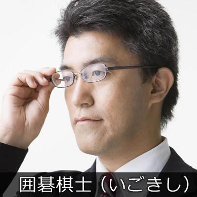 囲碁棋士(いごきし)