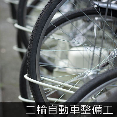二輪自動車整備士