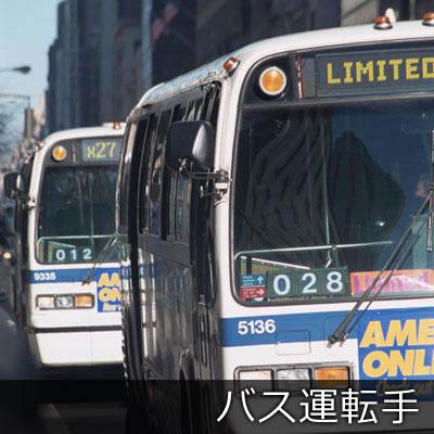 バス運転手