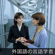 外国語の言語学者