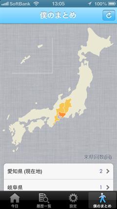 僕のまとめ日本地図