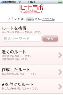iPhone版ルートトップ