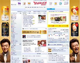 Yahoo! JAPANトップページ「トップインパクト」広告掲載例1
