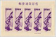 人気の切手をキーワードで探そう!