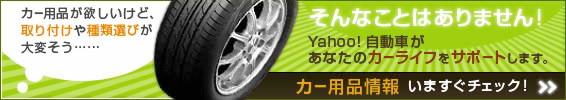 Yahoo!自動車カー用品情報