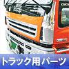 トラックパーツ