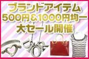 ブランドアイテム500円&1,000円均一大セール開催