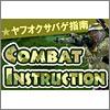 ヤフオクサバゲ指南 -COMBAT INSTRUCTION-