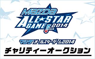 マツダオールスターゲーム2014チャリティーオークション