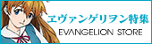 ヱヴァンゲリヲン特集(Yahoo!ショッピング)