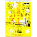 「ストーリー311」漫画で描く東日本大震災
