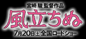 『風立ちぬ』ロゴ