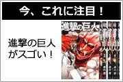 『進撃の巨人』がスゴい!