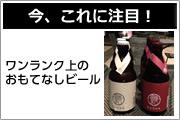 『馨和 KAGUA』ワンランク上のおもてなしビール