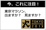 東京マラソン2014、エントリー受付開始!