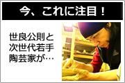『AKATSUKI/暁坏』世良公則feat.次世代若手陶芸家たち