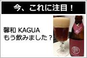 『馨和 KAGUA』もう飲みました?