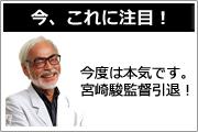 今度は本気です。宮崎駿監督引退!